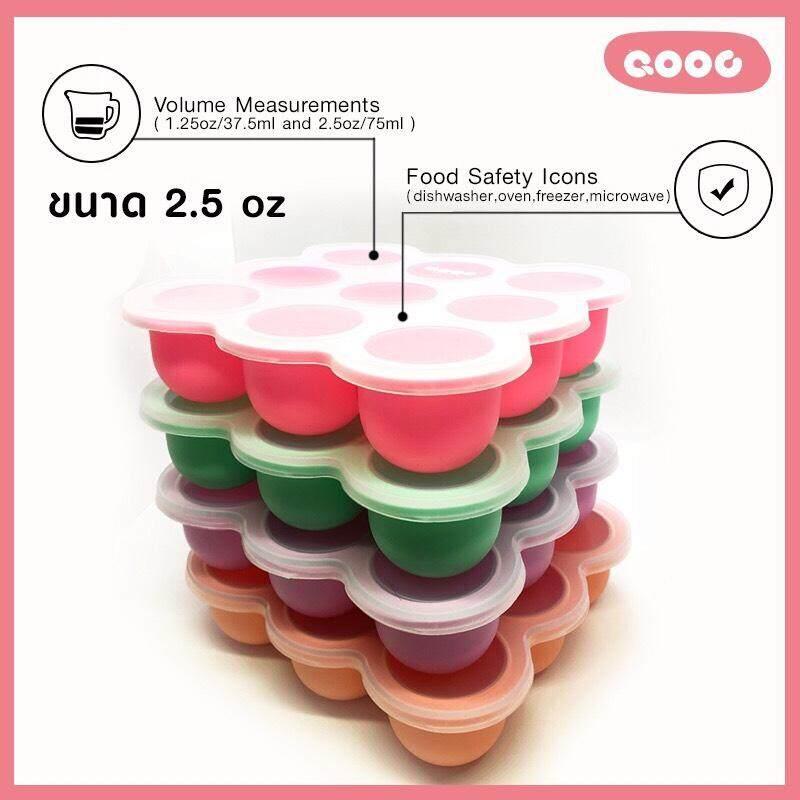 QOOC บล๊อกแช่ฟรีซ (มีฝาใสปิด) มีขนาด 1.5/2.5oz