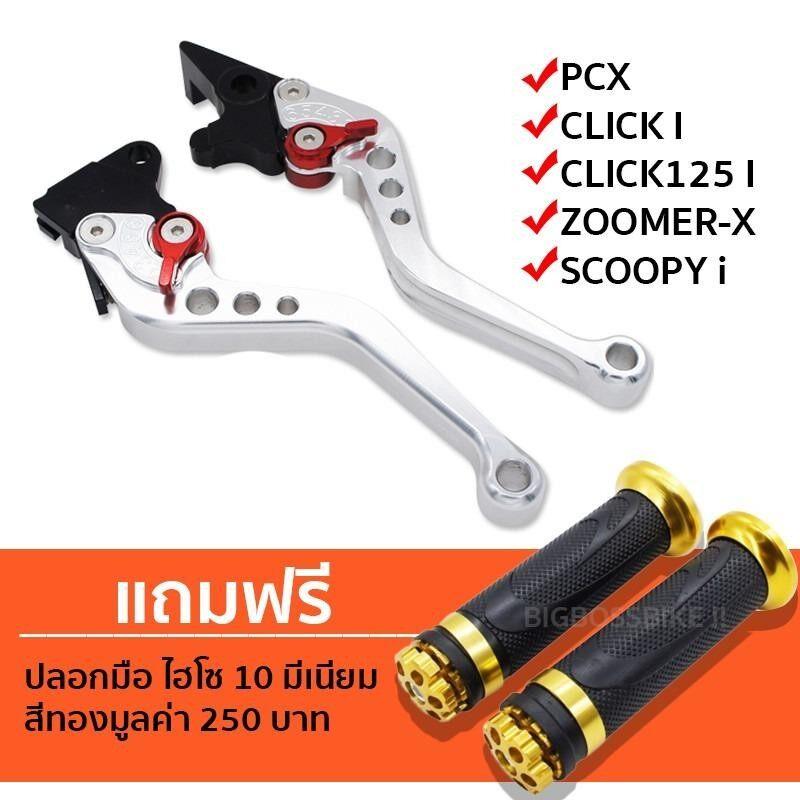 มือเบรค (ปรับระดับ) งาน CNC สำหรับ PCX-125/150 CLICK-125i CLICK-I SCOOPY-I ZOOMER-X สีเงิน ฟรี ปลอกมือ (มีเนียม) ไฮโซ 10 สีทอง มูลค่า 250 บาท