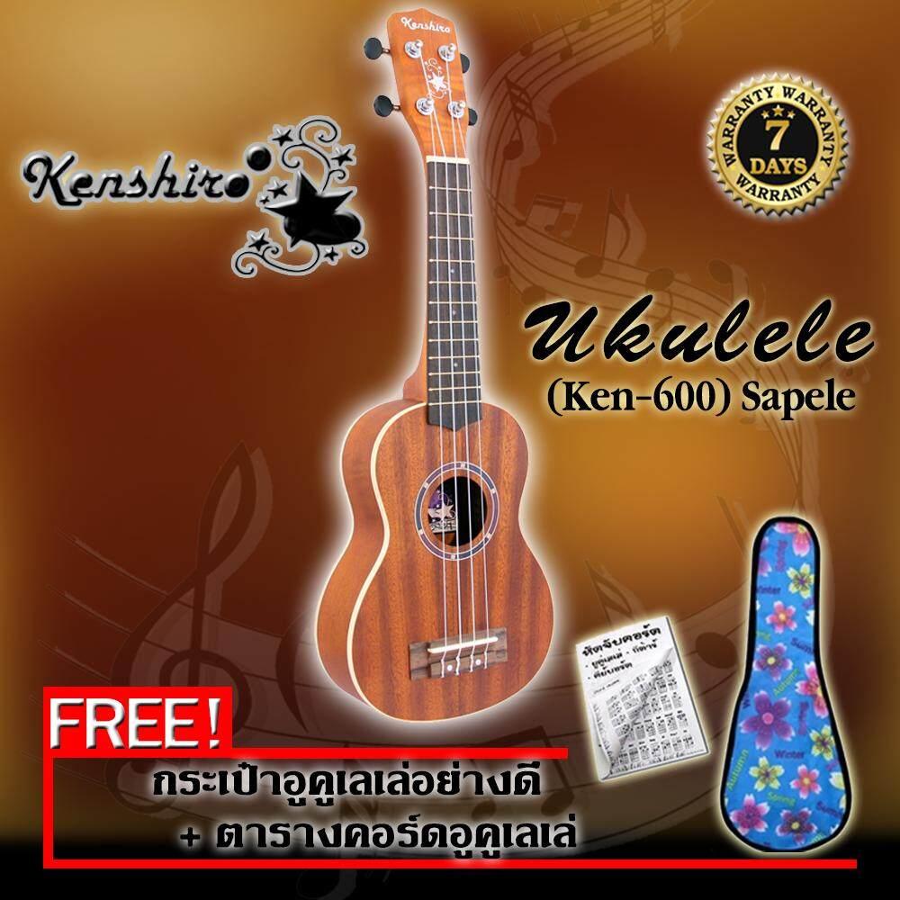 ซื้อ Kenshiro อูคูเลเล่ รุ่น Ken 600 Sapele แถมฟรี กระเป๋าอูคูเลเล่อย่างดี ตารางคอร์ดอูคูเลเล่ ออนไลน์ ถูก