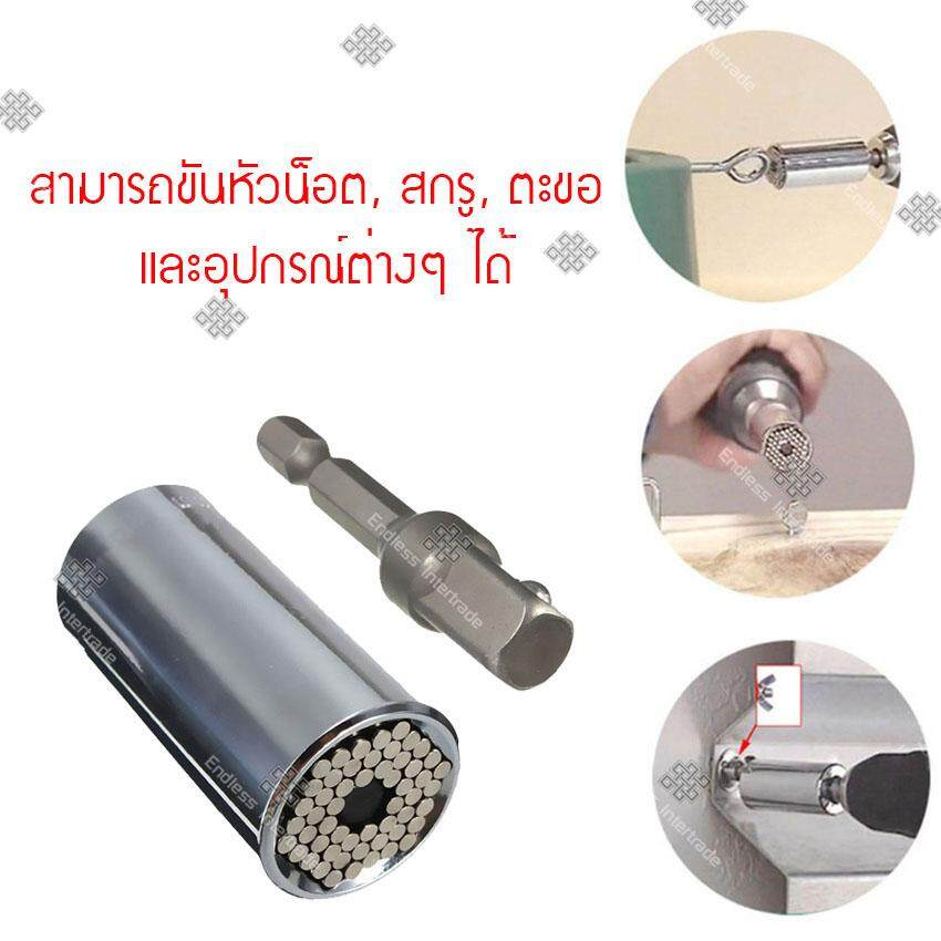 1 Universal socket wrench Lazada.jpg