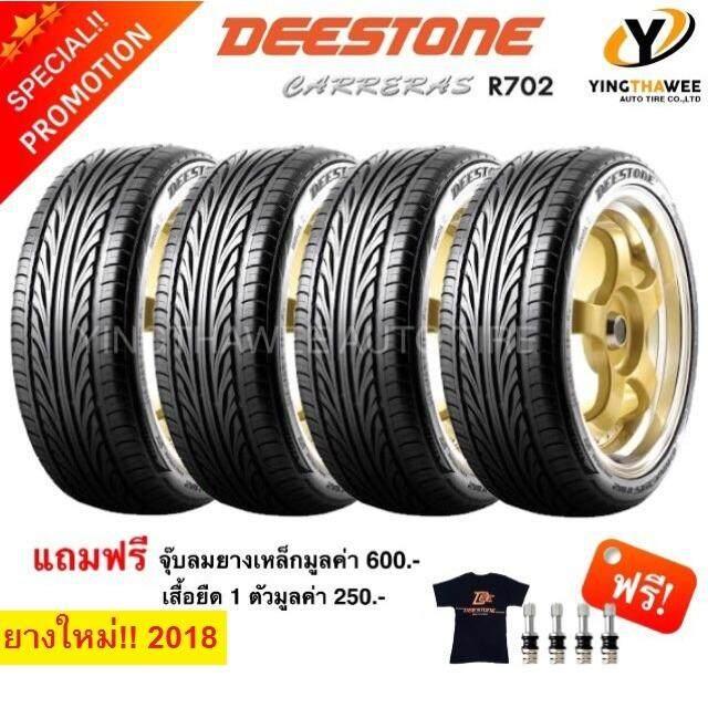 ราคา ราคาถูกที่สุด Deestoneยางดีสโตน ขนาด215 45R17 R702 4เส้น แถมฟรีเสื้อยืดDeestoneมูลค่า 250 บาท 1 ตัว