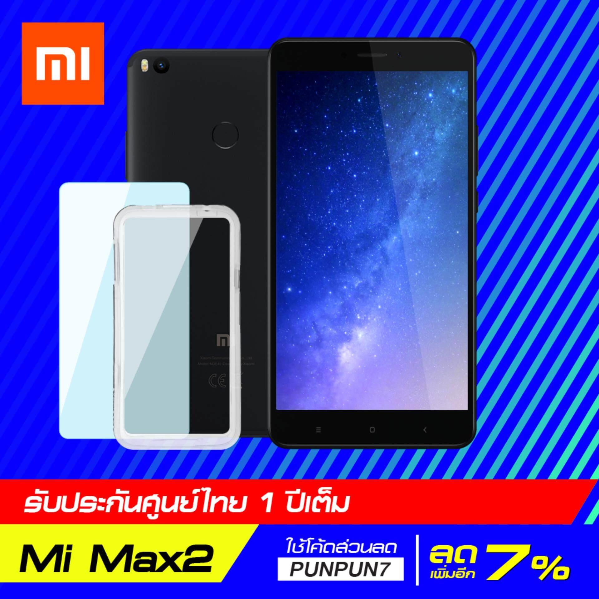 ราคา Xiaomi Mi Max 2 4 64Gb สีดำ Black Edition พร้อมเคสกันกระแทก ฟิล์มกันรอย มูลค่า 390 รับประกันศูนย์ไทย 1 ปีเต็ม ที่สุด