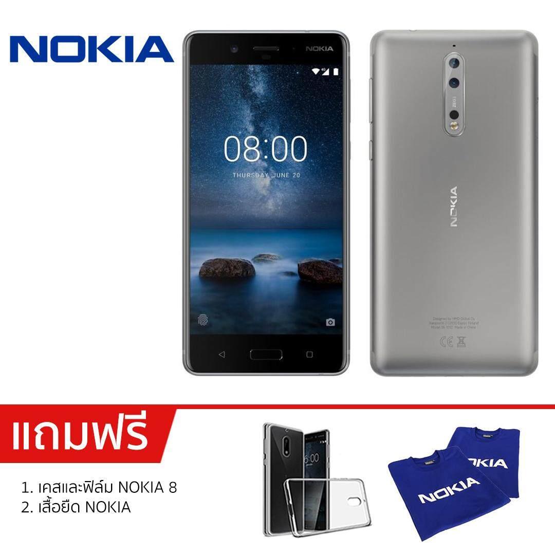 ซื้อ Nokia 8 Steel เครื่องแท้รับประกันศูนย์ไทยโดยศูนย์จำหน่ายโนเกีย ออนไลน์