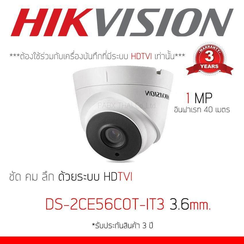 ขาย Hikvision Hdtvi 720P รุ่น Ds 2Ce56C0T It3 ใช้กับเครื่องบันทึกที่มีระบบ Hdtvi เท่านั้น ถูก