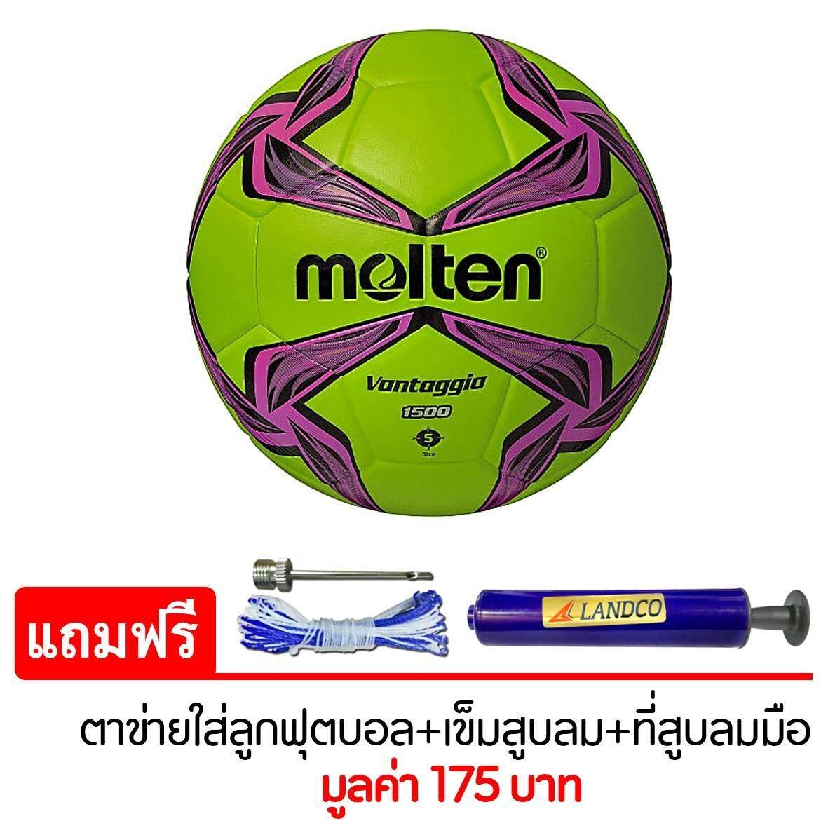 ความคิดเห็น Molten ลูกฟุตบอล Football Pvc F5V1500 Gp เบอร์5 แถมฟรี ตาข่ายใส่ลูกฟุตบอล เข็มสูบสูบลม สูบมือ Spl รุ่น Sl6 สีน้ำเงิน