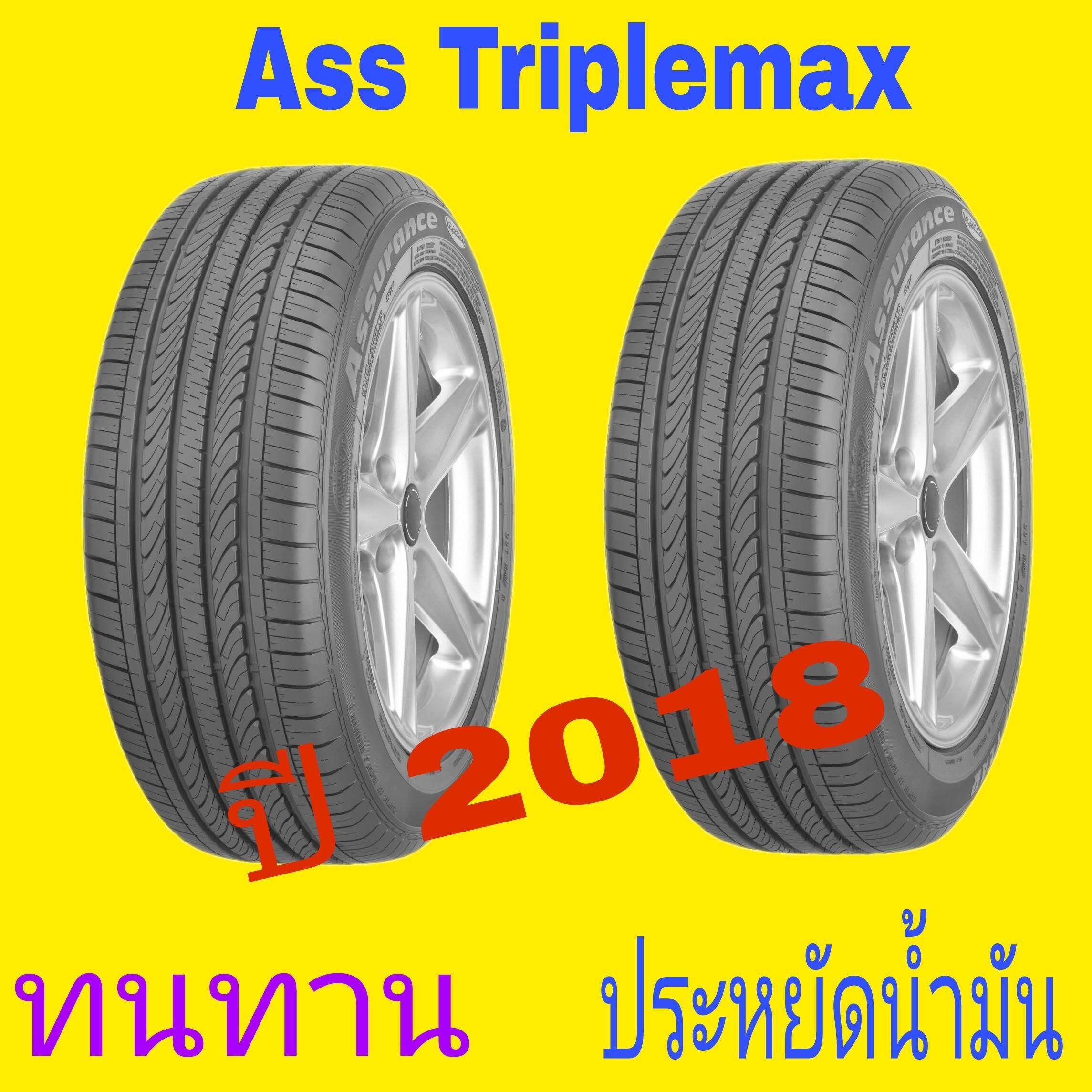 โปรโมชั่น Goodyear ยางรถยนต์ 205 55R16 รุ่น Assurance Triplemax 2 เส้น Goodyear