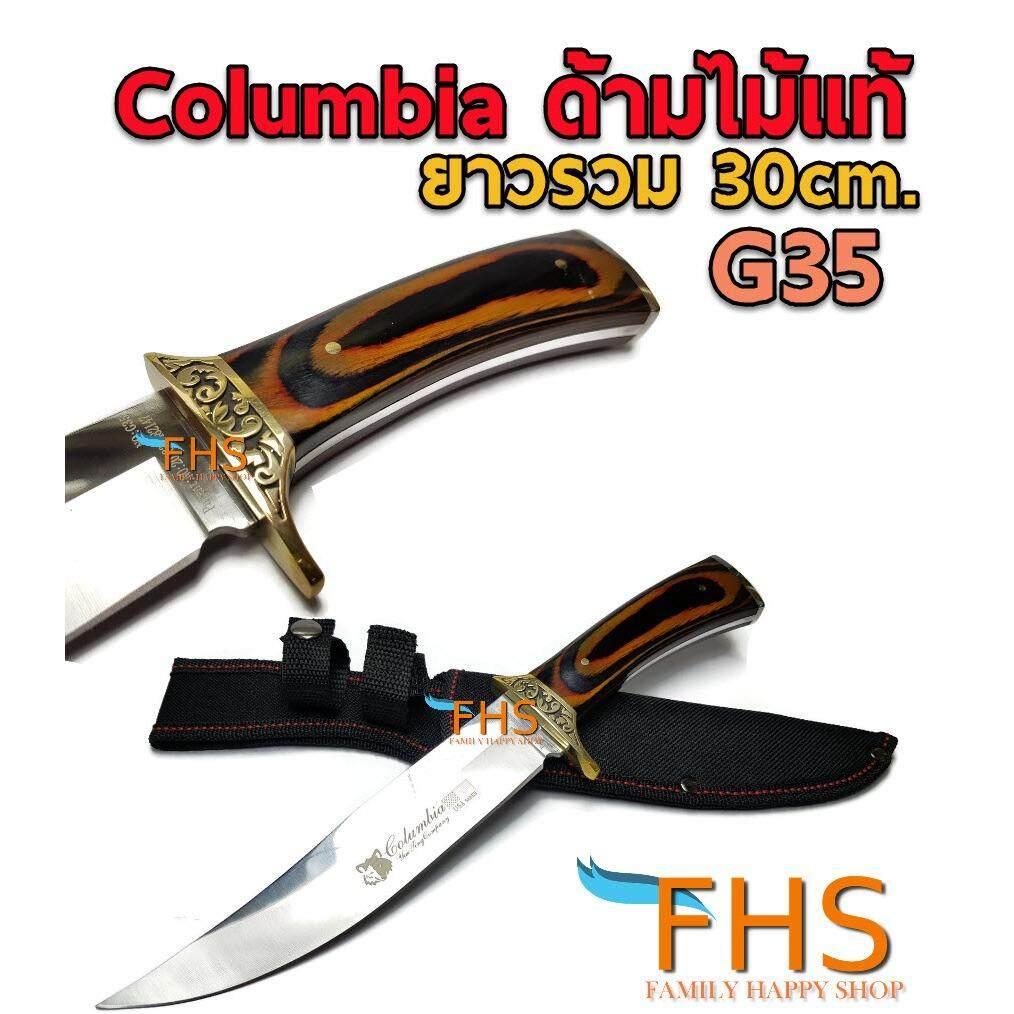 ราคา ราคาถูกที่สุด Fhs Columbia Company รุ่น G35 ด้ามไม้แท้ มีดเดินป่าพร้อมซองแบบร้อยเข็มขัด เหมาะสำหรับกิจกรรมเดินป่า ท่องเที่ยวติดตัวไว้ใช้ได้ดี ขนาดตัวมีดรวมด้าม 30 Cm