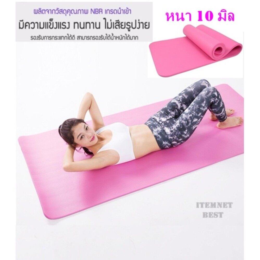 ขาย เสื่อโยคะ Yoga Mat หนาพิเศษ 10 Mm รองรับการกระแทกได้ดี กรุงเทพมหานคร