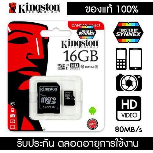 ซื้อ ของแท้ Kingston เมมโมรี่การ์ด 16Gb Sdhc Sdxc Class 10 Uhs I Micro Sd Card With Adapter ออนไลน์ กรุงเทพมหานคร