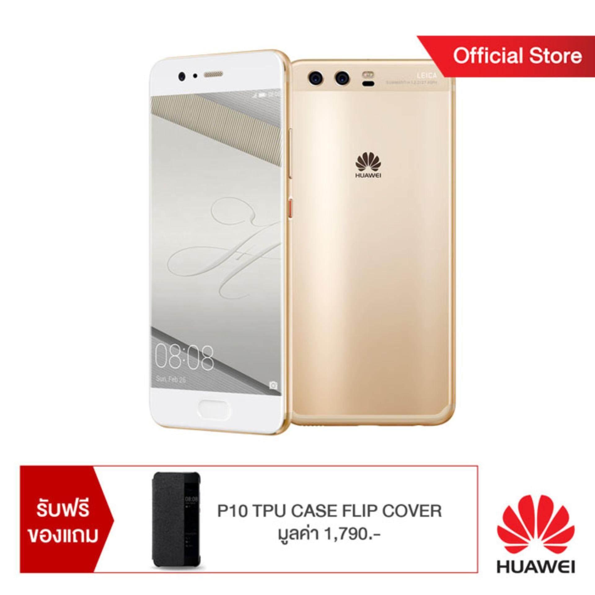 ราคา Huawei P10 32Gb Prestige Gold พิเศษ รับฟรี Tpu Case Flip Cover มูลค่า 1 790 บาท