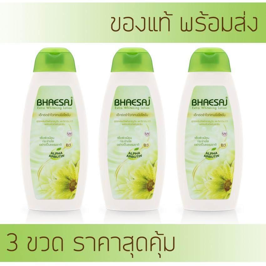 ซื้อ 3 ขวด เภสัช โลชั่นเภสัช สีเขียว เภสัชเอ็กซ์ตร้าไวท์เทนนิ่งโลชั่น Bhaesaj Extra Whitening Lotion Green กรุงเทพมหานคร