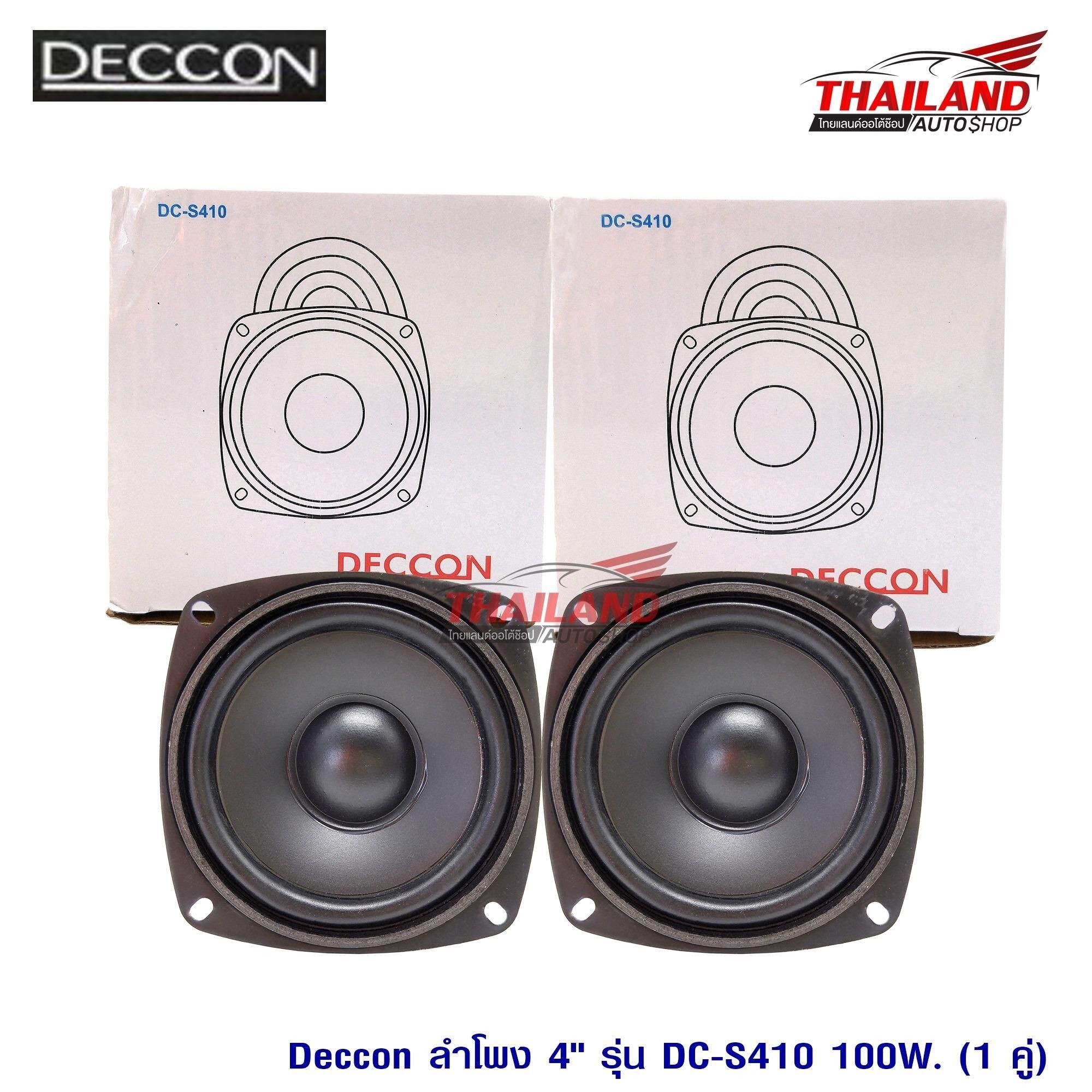 ราคา Deccon ลำโพง 4 รุ่น Dc S410 1คู่ Deccon Thailand