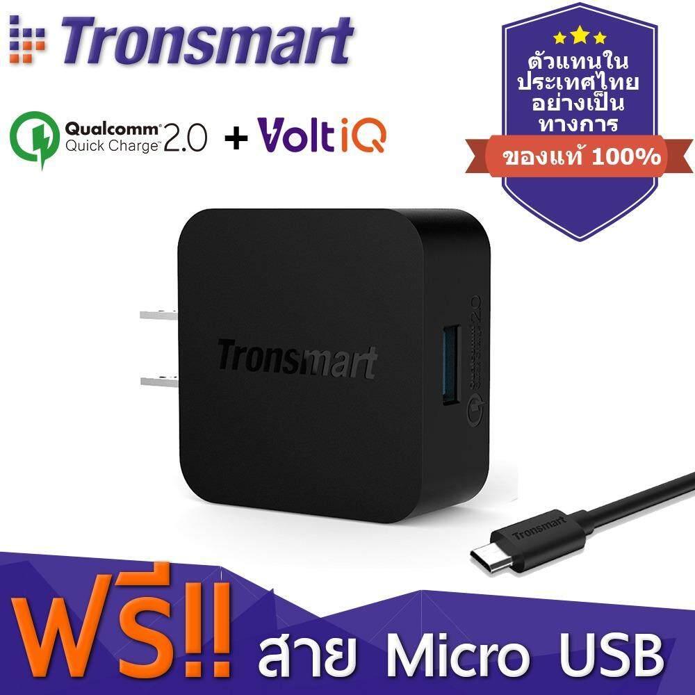 ขาย ซื้อ ออนไลน์ Tronsmart Turbo Wall Charger With Qualcomm Quick Charge 2 หัวปลั๊กชาร์ทไฟ พร้อม สาย Usb 1เมตร รุ่น Ts Wc1Q