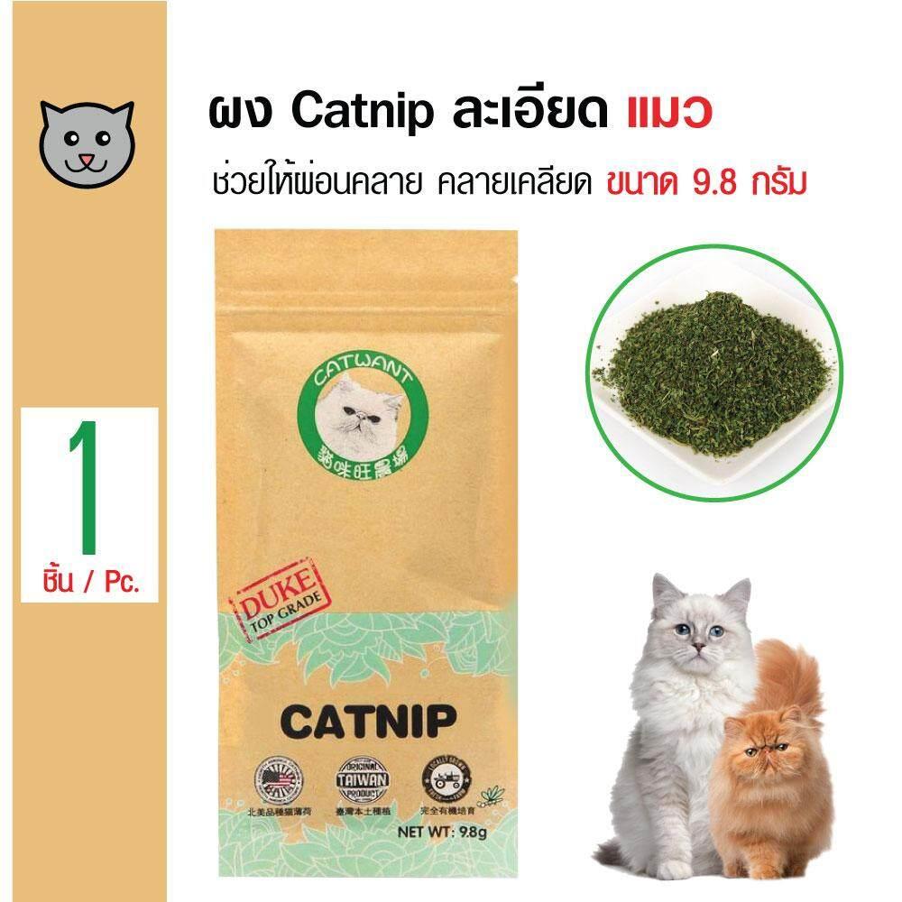 ขาย Catnip Powder ผงแคทนิปละเอียด ตำแยแมว กัญชาแมว ขนมแมว ของเล่นแมว สำหรับแมวทุกสายพันธุ์ ขนาด 9 8 กรัม None ออนไลน์