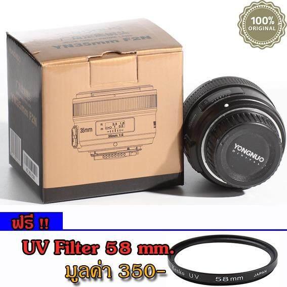 ราคา Yongnuo เลนส์ Yn 35 Mm F 2N For Nikon ระบบ Auto Focus ออนไลน์