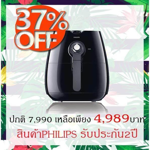ราคา Philips หม้อทอดไร้น้ำมัน รุ่น Hd9220 20 สีดำ Summer Sale ลดราคาพิเศษสุดจำนวนจำกัด ลดราคาพิเศษจำนวนจำกัด เป็นต้นฉบับ
