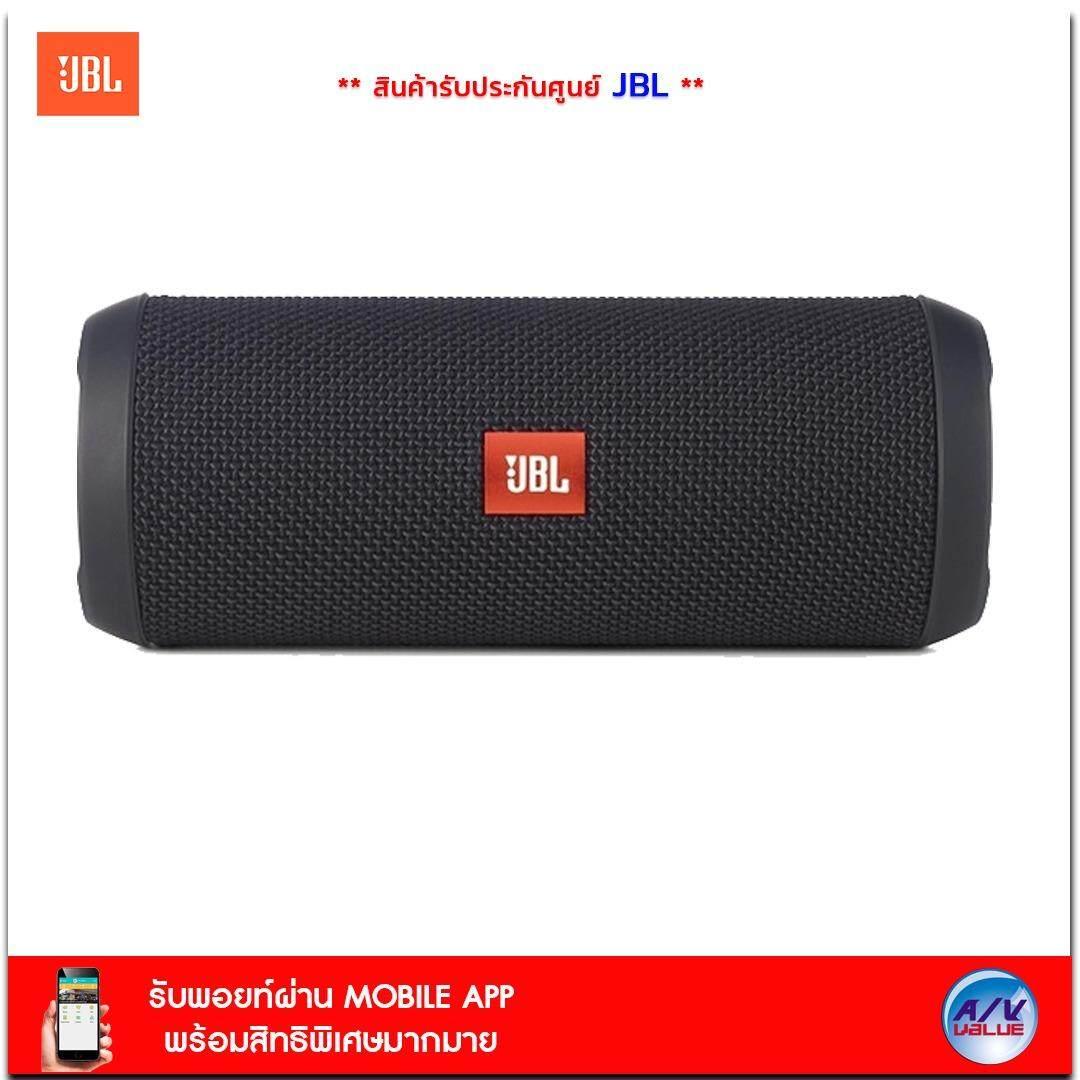 ราคา Jbl Bluetooth Speaker รุ่น Flip3 ฺblack ออนไลน์