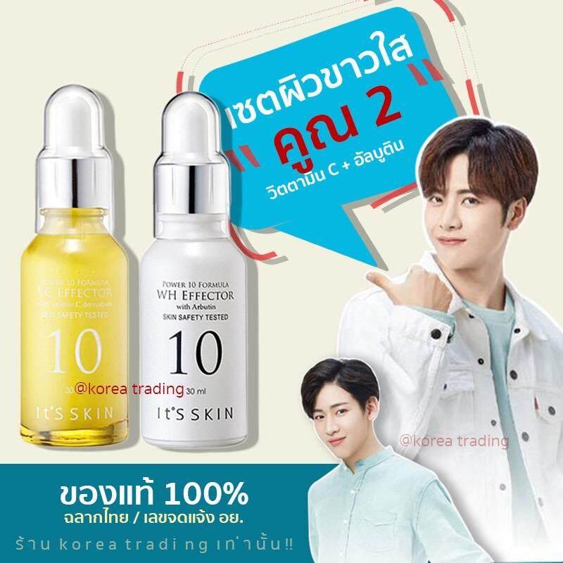 ราคา แท้100 มีฉลากไทยและ อย It S Skin Power 10 Formula Effector 30Ml X 2 เซรั่ม 2 ขวด สูตร Vc และ Wh It S Skin ออนไลน์