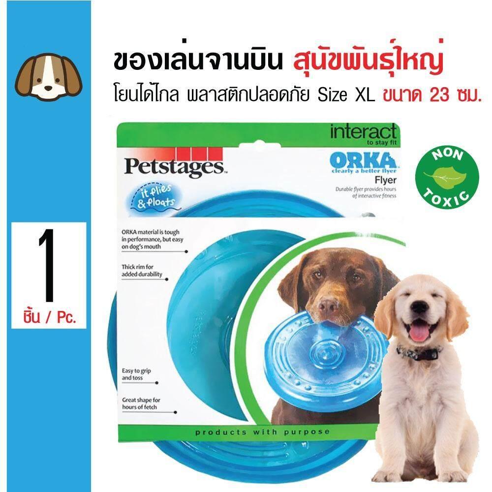 ขาย Petstages Flyer ของเล่นสุนัข ของเล่นยางกัดรูปจานร่อน จานบิน สำหรับสุนัขพันธุ์ใหญ่ Size Xl ขนาด 23 ซม เป็นต้นฉบับ
