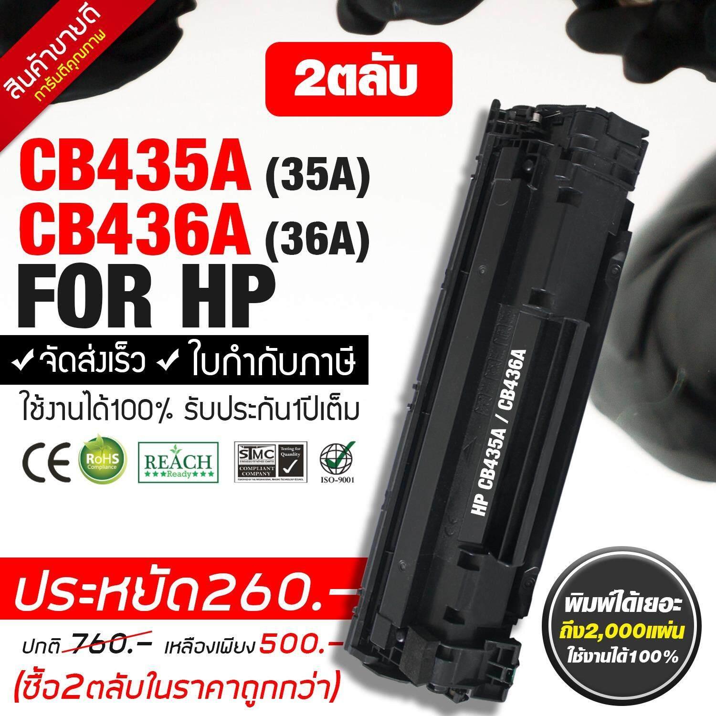 โปรโมชั่น Hp Cb435A Cb436A จำนวน 2 ตลับ For Hp Laserjet P1005 P1006 P1505 P1505N M1120 M1120N M1522Nf M1522N Black Box Toner ใน กรุงเทพมหานคร