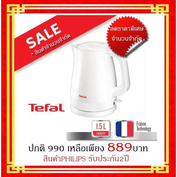 Tefal KO150166 KET DELFINI WHT กาต้มน้ำไฟฟ้า 1.5 ลิตร