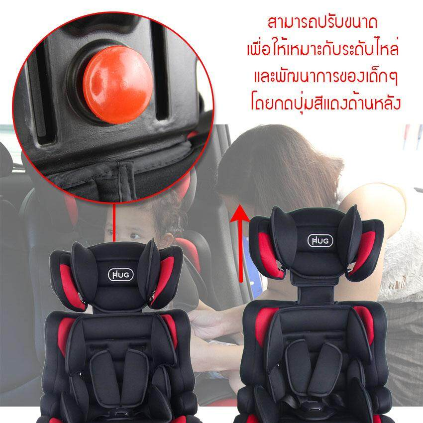 4 HUG Car Seat HD011.jpg