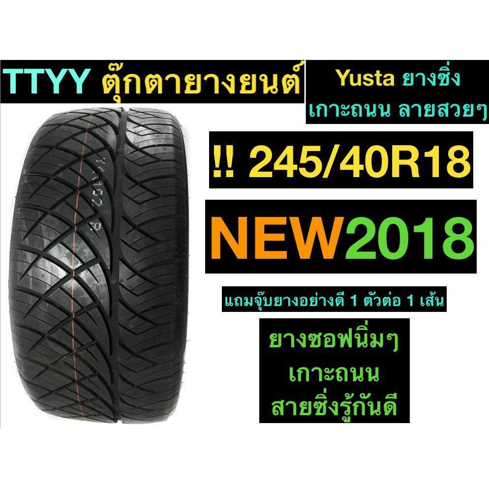 ราคา 245 40R18 Yusta ยางซอฟ นิ้มๆ เกาะถนนสุดๆ ราคาถูกที่สุด