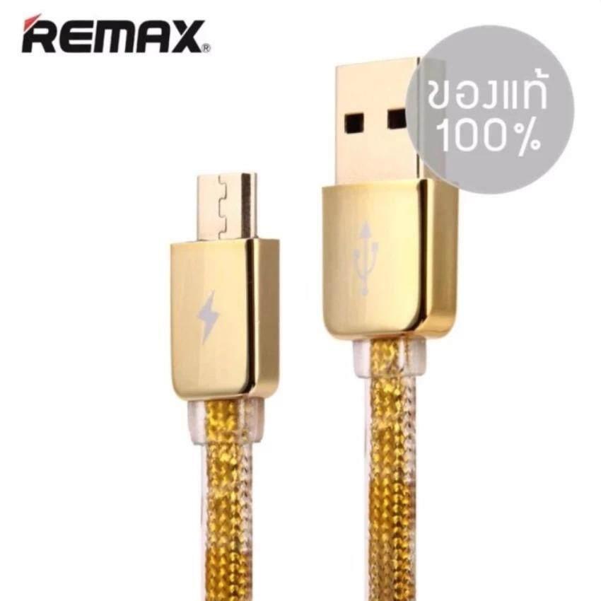 Remax สายชาร์จ Samsung Micro USB quick Charger รุ่น Gold SafeSpeed แท้ 100% (สีทอง) (no box ลดล้างสต็อก)