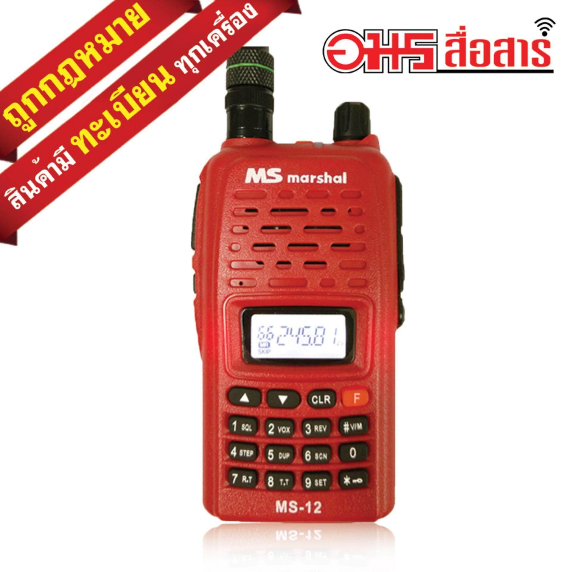 ราคา Ms Marshal วิทยุสื่อสาร 5W Ms 12 สีแดง Walkie Talkie Walkie Talkie อมรสื่อสาร ใหม่ล่าสุด