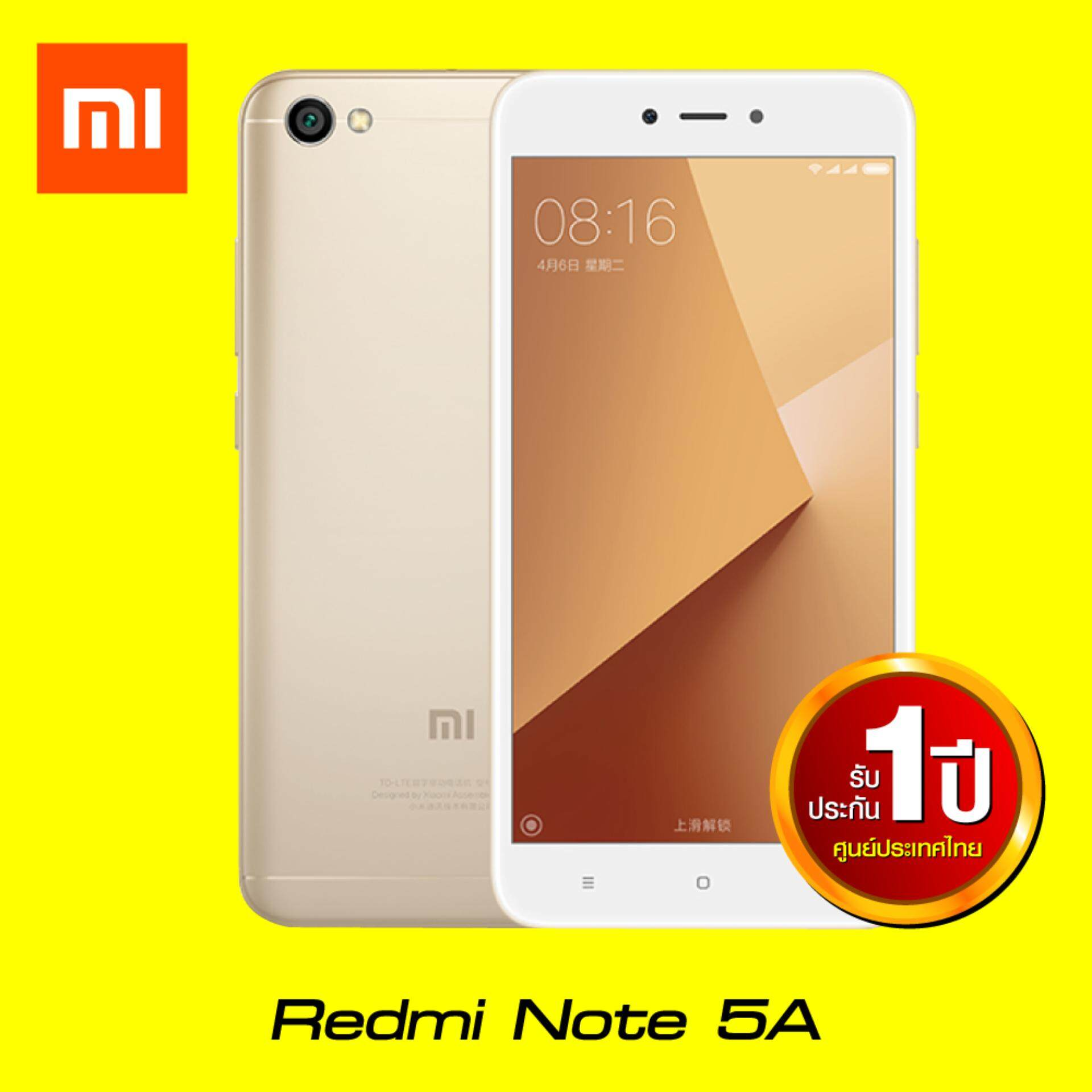 ราคา Xiaomi Redmi Note 5A 2 16Gb รับประกันศูนย์ไทย 1 ปีเต็ม Xiaomi เป็นต้นฉบับ