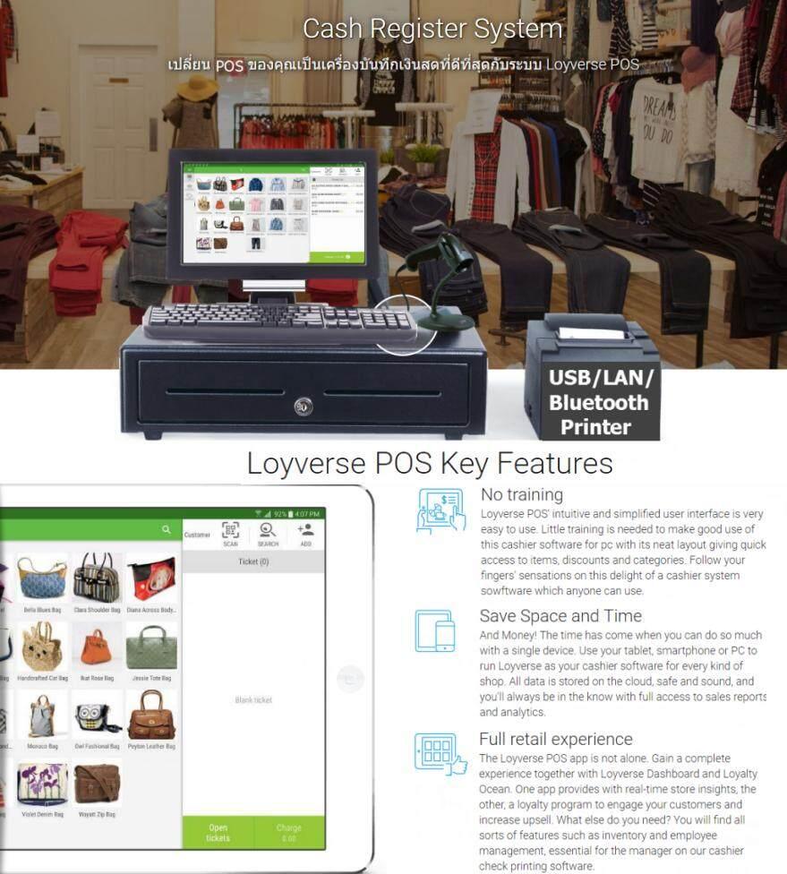 ลดแรง! ขายถูกมาก Android POS Terminal 14 - Loyverse POS ช้า