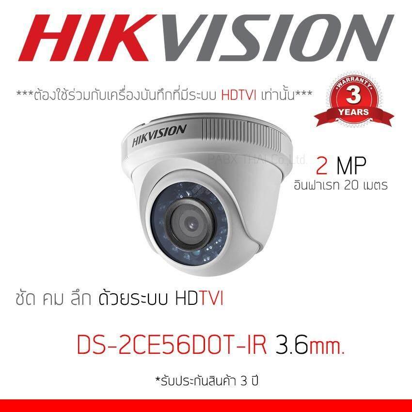 ขาย Hikvision Hdtvi 1080P รุ่น Ds 2Ce56D0T Ir 2Mp ใช้กับเครื่องบันทึกที่มีระบบ Hdtvi เท่านั้น Hikvision