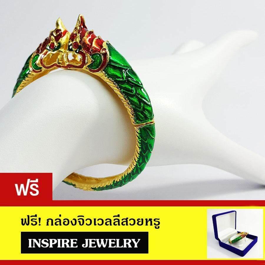 ทบทวน ที่สุด Inspire Jewelry กำไลพญานาค งานลงยา รุ่นโชว์หลัง ตัวเรือนหุ้มทองแท้ 100 24K นำโชค เสริมดวง สวยหรู พร้อมกล่องกำมะหยี่หรู