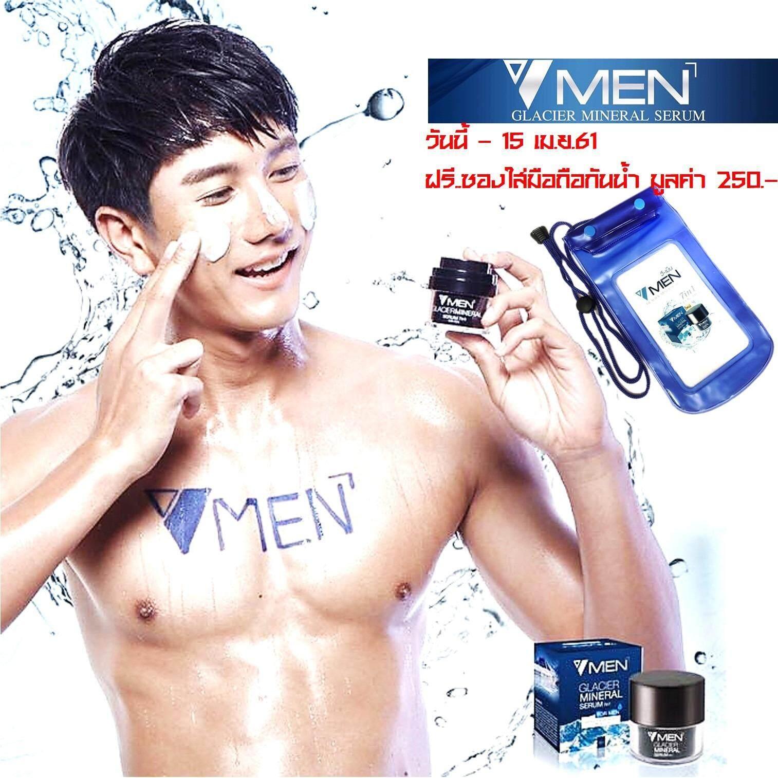 ราคา Vmen Glacire Mineral Serum 7In1 For Men 15Ml เซรั่มหน้าใสย้อนวัยผิวหน้าสำหรับผู้ชาย จากส่วนผสมสารสกัดธารน้ำแข็งประเทศไอซ์แลนด์ 6 ชนิด No Brand เป็นต้นฉบับ