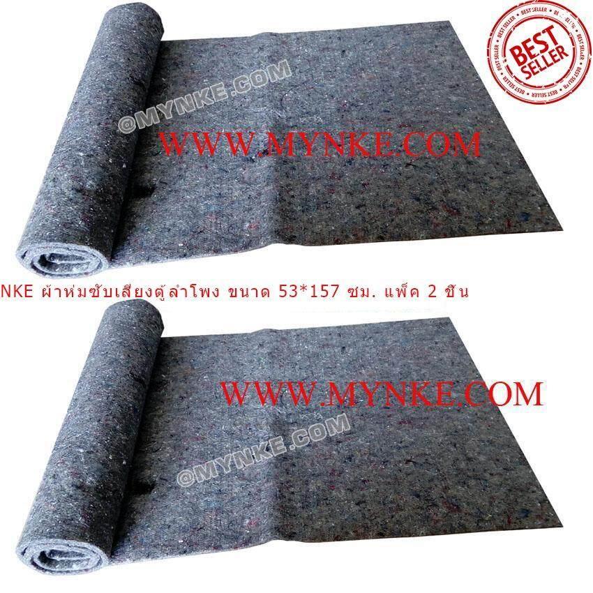 ซื้อ Nke ผ้าห่มซับเสียงตู้ลำโพง ขนาด 53 157 ซม แพ็ค 2 ชิ้น Nke ถูก