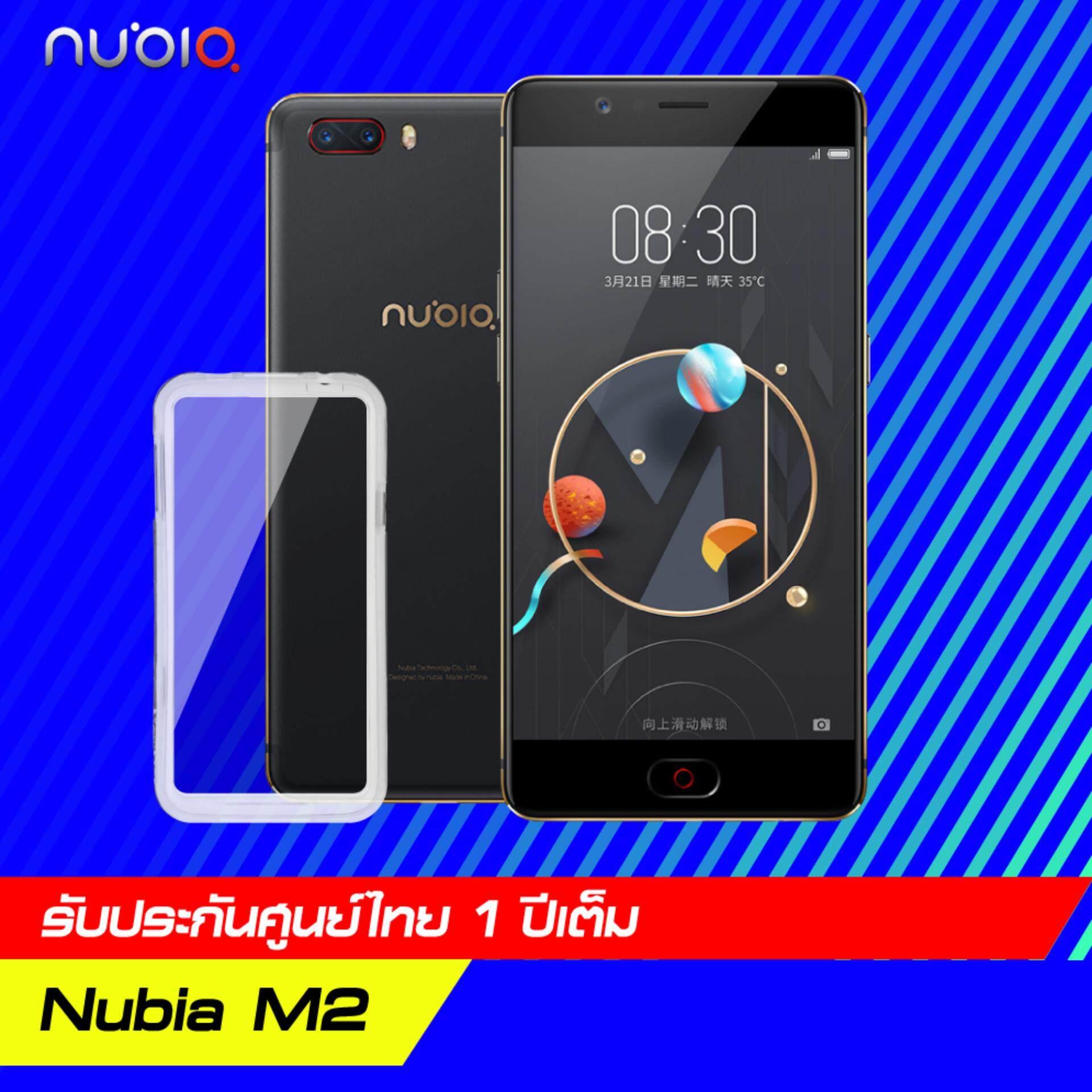 ราคา Nubia M2 4 64Gb พร้อมเคสกันกระแทก มูลค่า 199 รับประกันศูนย์ไทย 1 ปีเต็ม Nubia กรุงเทพมหานคร