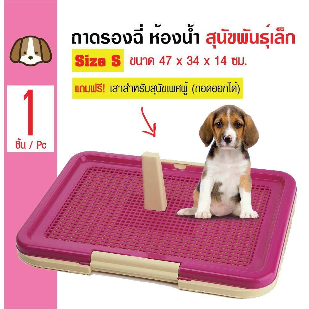 Dog Toilet ห้องน้ำสุนัข ถาดฝึกฉี่สุนัข พร้อมเสาถอดออกได้ สำหรับสุนัขพันธุ์เล็ก Size S ขนาด 47x34x4 ซม. (สีชมพู)