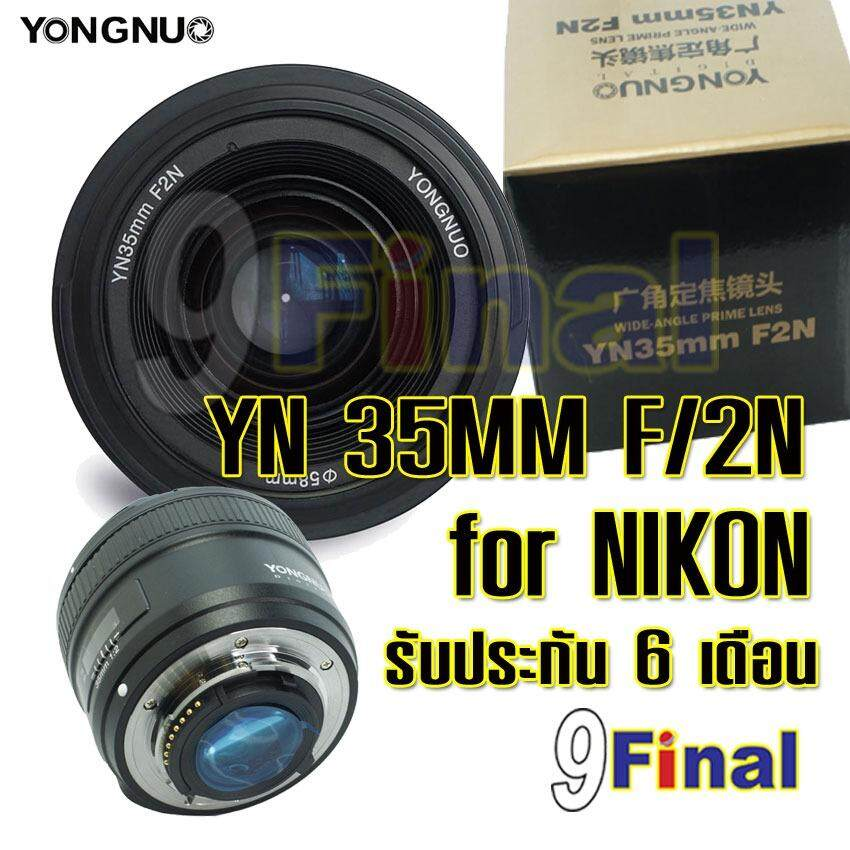 ส่วนลด เลนส์ Yongnuo Yn35Mm F 2 F2N F2 Af Mf Lens For Nikon F Mount Wide Angle Fixed Prime Auto Focus For Nikon D5300 D7100 D750