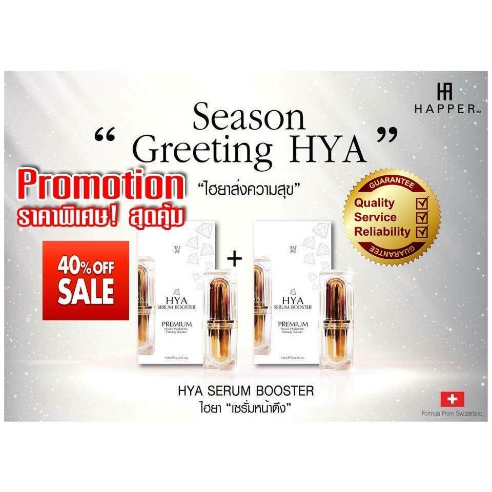 Hya Serum เซรั่มหน้าตึงขายดีในราการ Tv ของแท้ 100 ถูก