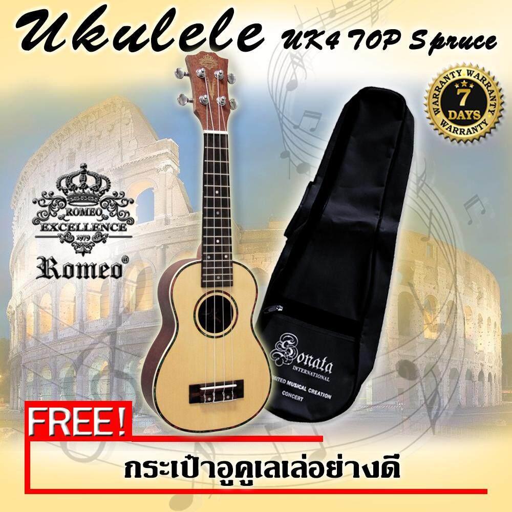 ราคา Romeo Ukulele อูคูเลเล่ Soprano 21 นิ้ว Top Spruce รุ่น Uk4 พร้อมกระเป๋า เป็นต้นฉบับ Romeo