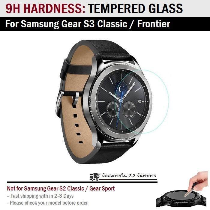 กระจก กันรอย สำหรับ นาฬิกา Samsung Gear S3 Classic Frontier 9H Tempered Glass Screen Protector For Samsung Gear S3Frontier Ors3 Classic เป็นต้นฉบับ