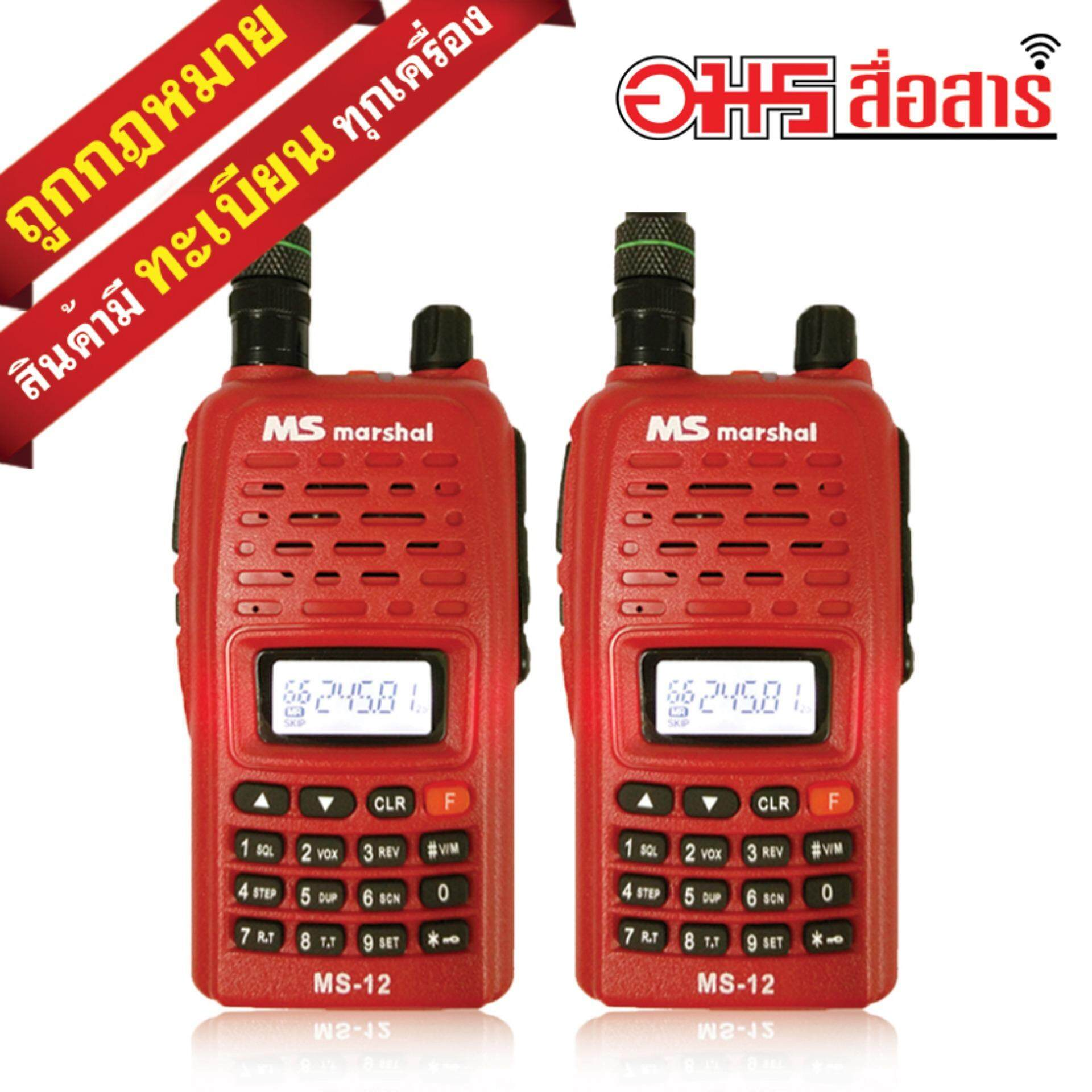 ราคา Ms Marshal วิทยุสื่อสาร 5W Ms 12 สีแดง แพ็คคู่ Walkie Talkie Walkie Talkie อมรสื่อสาร ใหม่