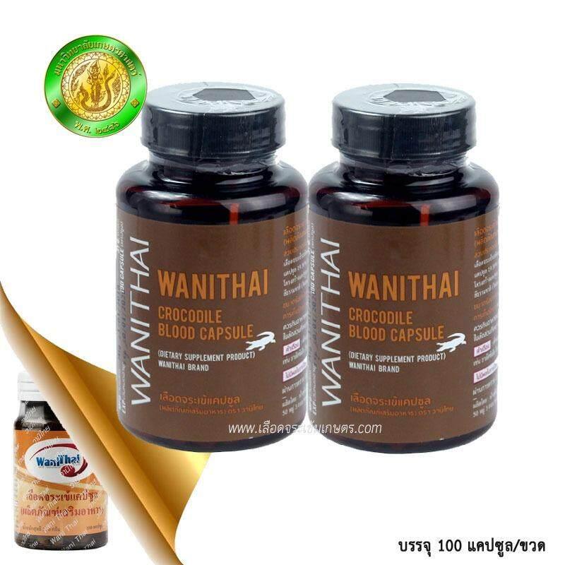 ราคา แพ็คเกจใหม่ Wanithai เลือดจระเข้ วานิไทย ม เกษตรศาสตร์ 100 แคปซูล ขวด จำนวน 2 ขวด Wanithai ออนไลน์