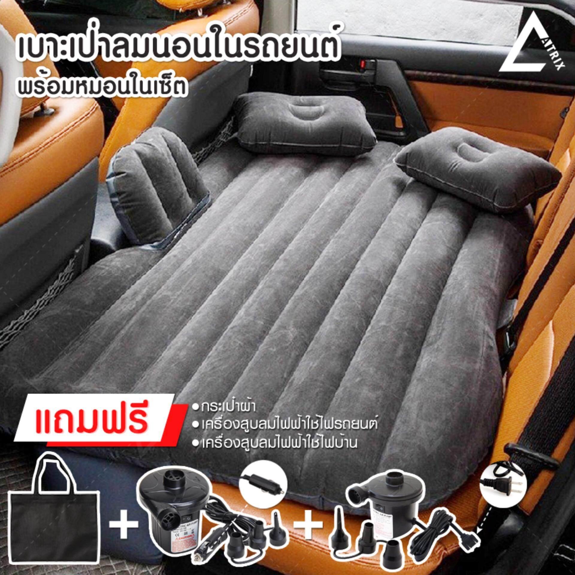 ส่วนลด Atrix ซื้อ 1 ได้ถึง 2 เบาะเป่าลมนอนในรถยนต์ ที่นอนในรถ Inflatable Bed In Car มีที่กันคอนโซลหน้า พื้นผิวกำมะหยี่นุ่มสบาย ทนทาน ยืดหยุ่นสูงใช้เป็นเบาะรองนั่งนอกสถานที่ เป็นแพลอยในน้ำได้ รุ่น Kds 0009 สีดำ Black แถมฟรี เครื่องสูบลมอัตโนมัติรุ่น Kdh 0026 Atrix Thailand