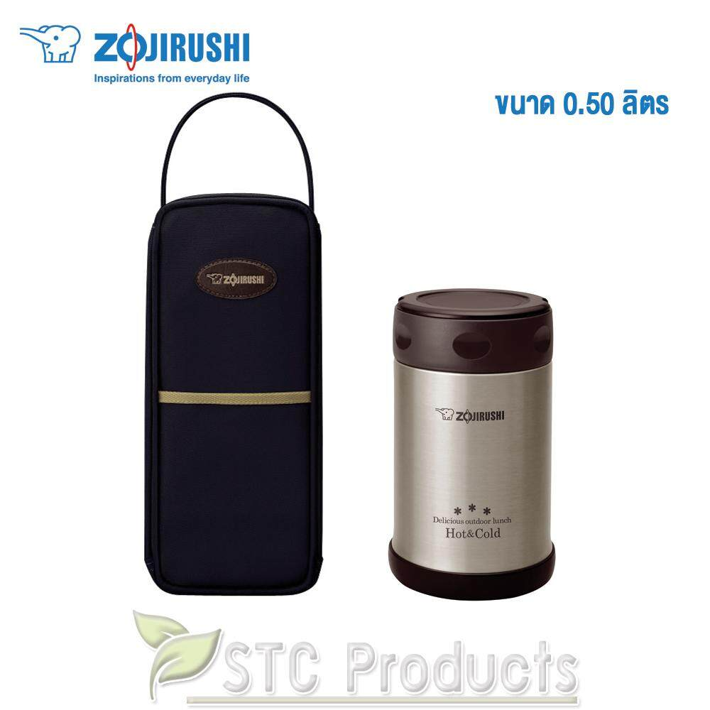 Zojirushi Food Jars / กระติกอาหารสุญญากาศเก็บความร้อน / เย็น 0.5 ลิตร รุ่น SW-EXE50 BL (สีน้ำตาล)