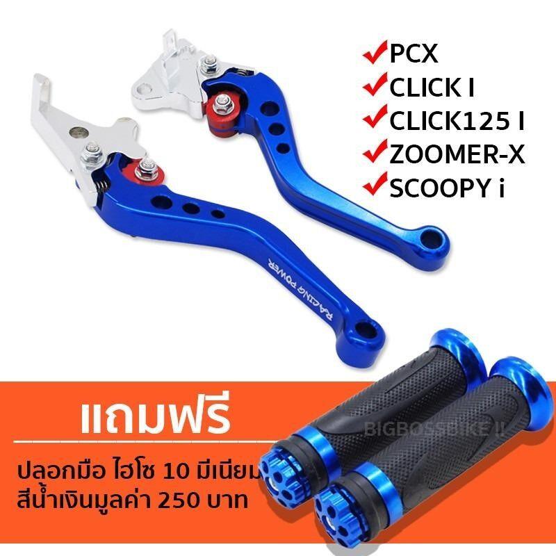 มือเบรค (ปรับระดับ) งาน CNC สำหรับ PCX-125/150 CLICK-125i CLICK-I SCOOPY-I ZOOMER-X สีน้ำเงิน ฟรี ปลอกมือ (มีเนียม) ไฮโซ 10 สีน้ำเงิน มูลค่า 250 บาท