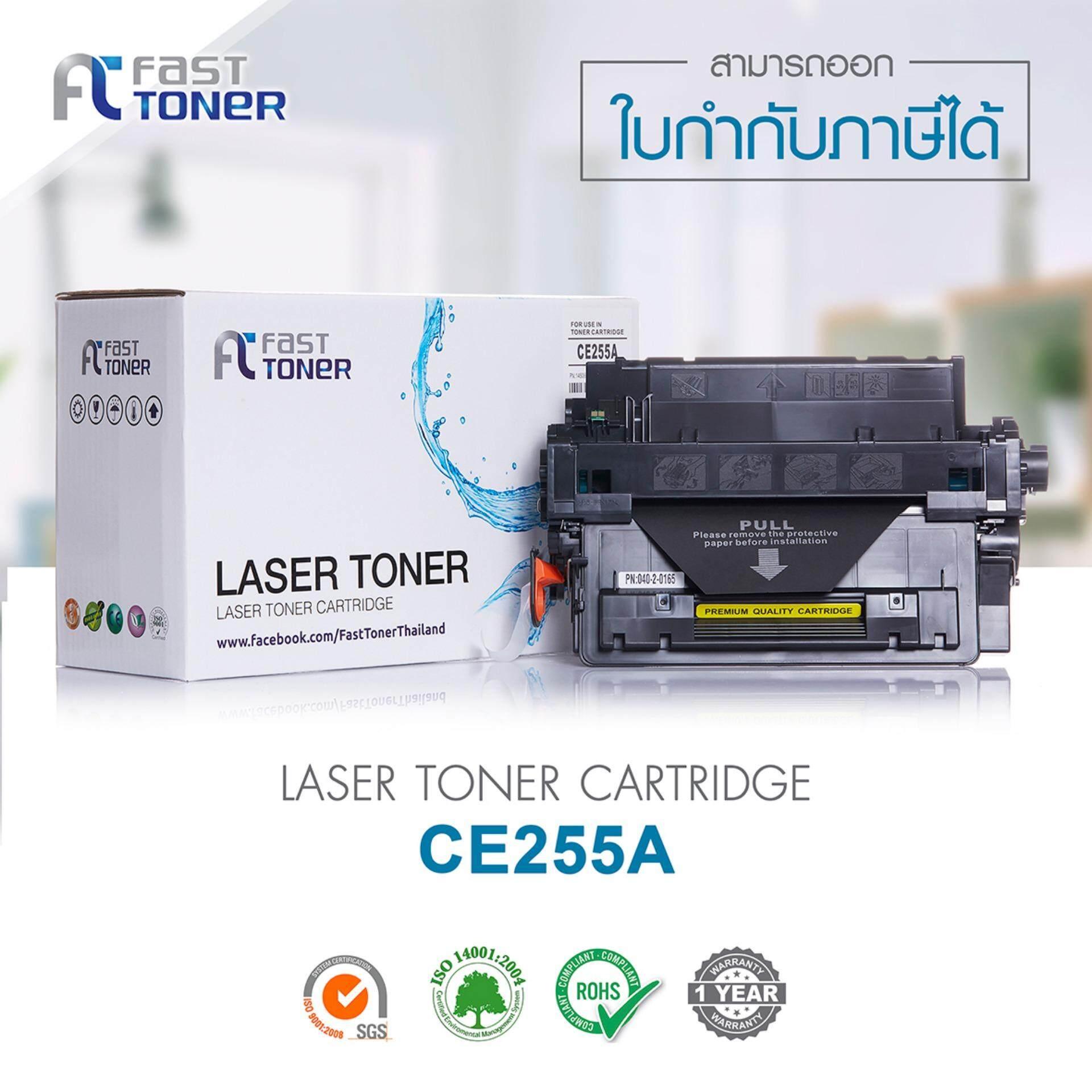 Fast Toner ตลับหมึกเลเซอร์ Hp Ce255A สำหรับเครื่องปริ้น Hp Laserjet P3010 P3015 P3015D P3015Dn P3015X สีดำ Fast Toner ตลับหมึกเลเซอร์ Hp Ce255A สำหรับเครื่องปริ้น Hp Laserjet P3010 P3015 P3015D P3015Dn P3015X สีดำ ใหม่ล่าสุด
