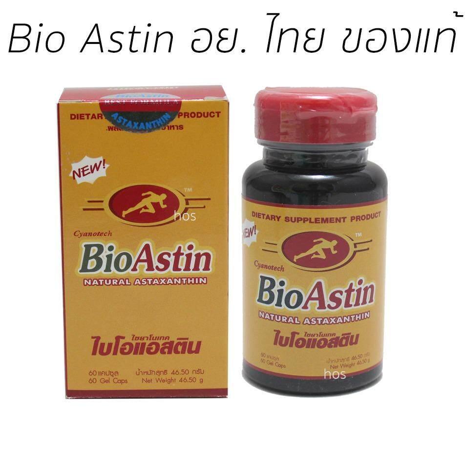 BioAstin ไบโอแอสติน ผลิตภัณฑ์อาหารเสริมสกัดจากสาหรา่ยแดง 60 เม็ด 1 กระปุก