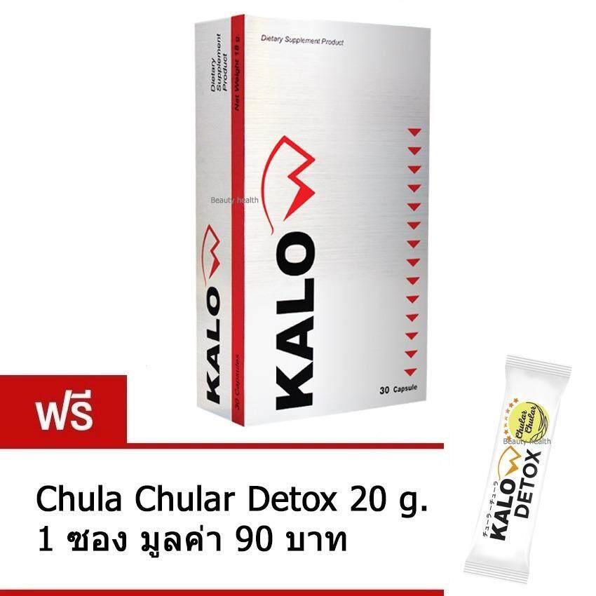 ขาย Kalow อาหารเสริมลดน้ำหนัก สำหรับคนลดยาก 30 แคปซูล 1 กล่อง แถมฟรี Chula Chular Detox 20 G 1 ซอง มูลค่า 90 บาท Kalo เป็นต้นฉบับ