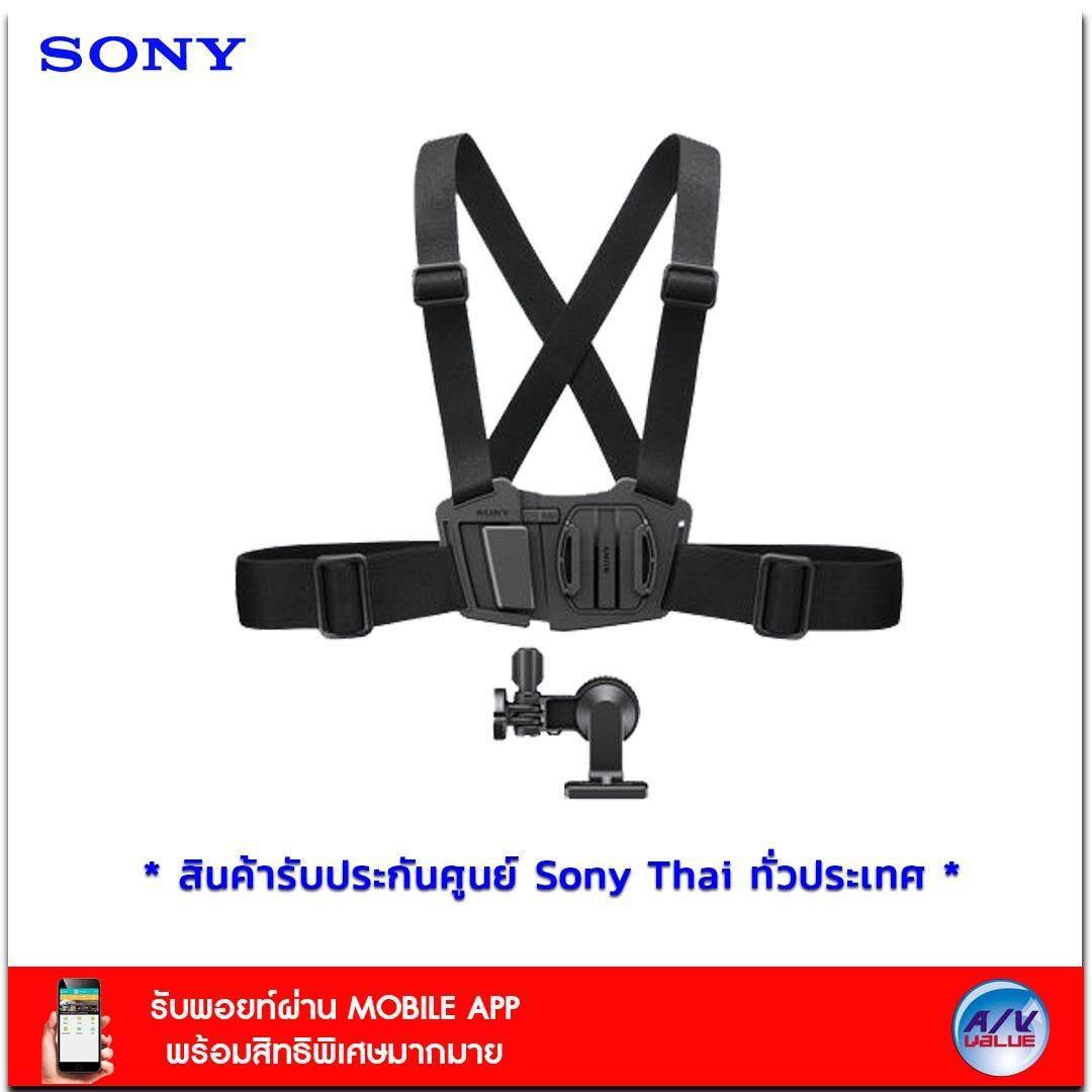 ราคา Sony Accessories Action Cam รุ่น Aka Cmh1 Woven Chest Harness Black เป็นต้นฉบับ